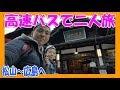 【長編フルVer】息子と行く、松山 道後と、広島 宮島への 二人旅