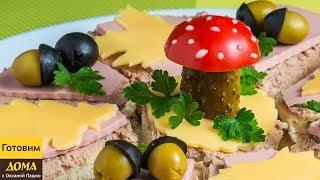 """Красивый """"Осенний"""" бутербродный торт. Оригинальная закуска на праздничный стол"""