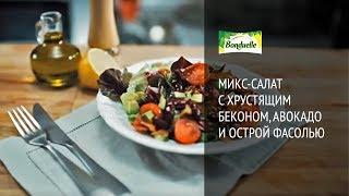 Микс-салат с хрустящим беконом, авокадо и острой фасолью - Рецепты салатов от Bonduelle