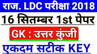 Rajasthan LDC 16 September GK Answer Key || Rajasthan LDC 16 September Answer Key