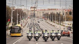 "Фестиваль ""H.O.G. Rally Minsk 2018"" (Грандиозный парад из тысяч мотоциклов)"