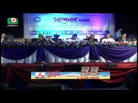 Chittagong Ainjibi | Arichul | 04Oct17