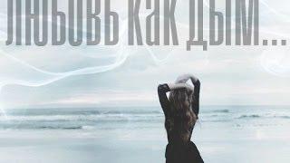 Алёша TIT - Любовь как дым