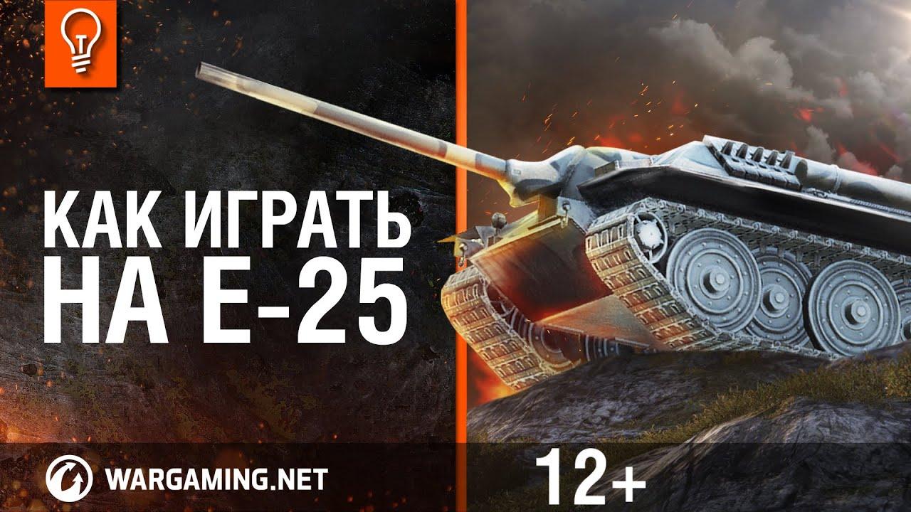 Е25 в ворлд оф танкс купить пз3и джедай