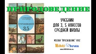 3,5 Природоведение 1992 (Мельчаков) полный