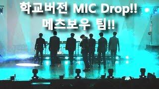 【댄스영상제보】 학교버전 방탄소년단 - MIC Drop 커버댄스!! 마지막에 마이크 떨어트리는거 간지!!