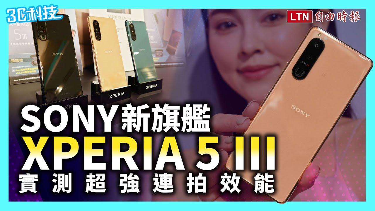 小尺寸、效能不妥協!實測 Sony 新旗艦 Xperia 5 III連拍效能有多強?
