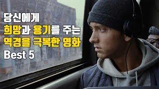 당신에게 희망과 용기를 주는 역경을 극복한 영화 Best 5