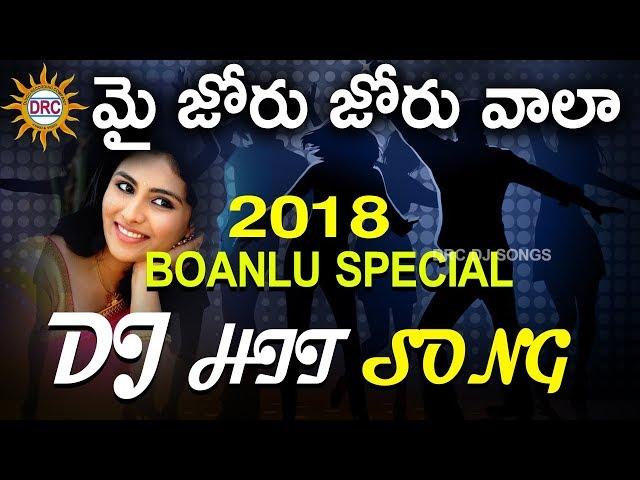 Mai Joru Joru Vala 2018 Bonalu Special Dj Songs   Disco Recording Company