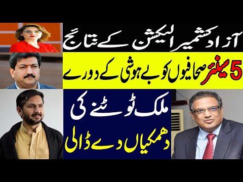 """آزاد کشمیر الیکشن کے نتائج پہ """"5""""صحافیوں کو بے ہوشی کے دورے پڑگئے"""