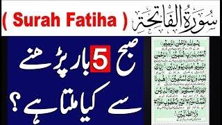 Surah Fatiha Ki Fazilat | 5 Bar Surah Fatiha Parhna Kesa | Islam Advisor