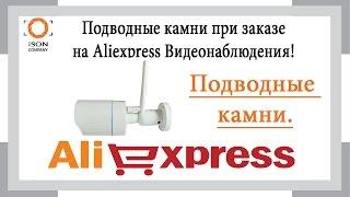 Подводные камни при заказе на Aliexpress видеонаблюдения(, 2016-01-30T05:33:33.000Z)