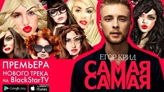 Егор Крид - Самая Самая (Премьера трека)