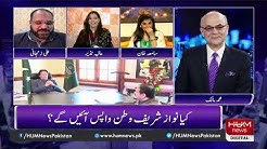 Program Breaking Point with Malick | 01 July 2020 | Hum News