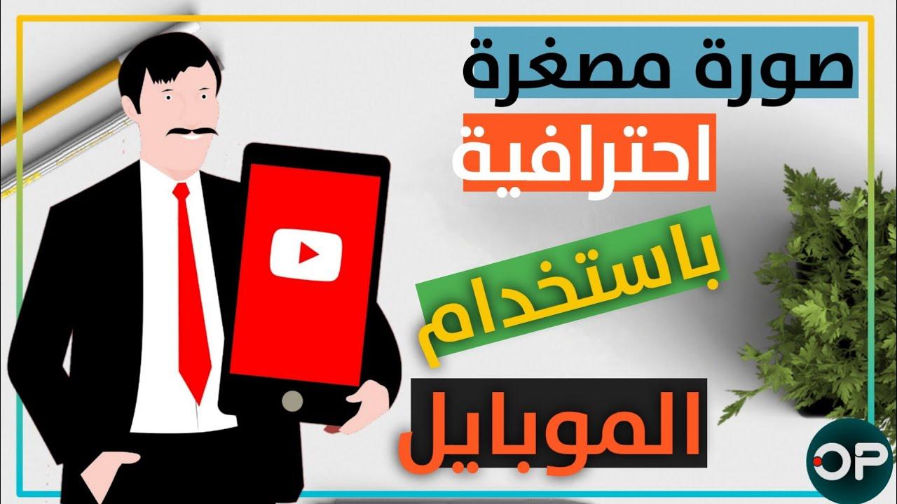 عمل صورة مصغرة احترافية من الهاتف لفيديوهات اليوتيوب لذيادة المشاهدات والمشتركين