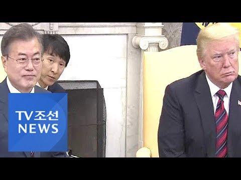 文 대통령 '당혹·유감…직접 대화로 해결 기대'