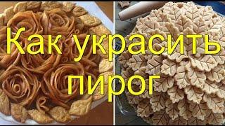 видео как украсить пирог из дрожжевого теста