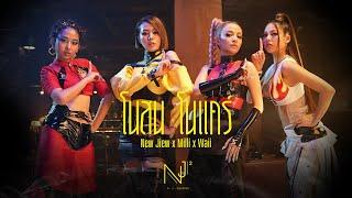 new-jiew-x-milli-x-waii-โนสน-โนแคร์-official-mv