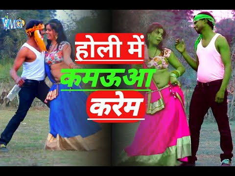 Holi Mein Karem Ayush Film India Ram Kumar Roshan Youtube