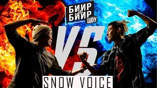 БИИР НА БИИР #2 || SNOW VOICE