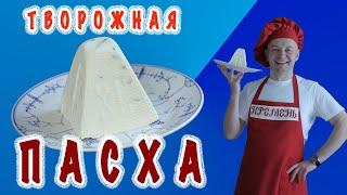 ТВОРОЖНАЯ ПАСХА [ Лучший Рецепт ] Вкуснейшая Заварная Пасха