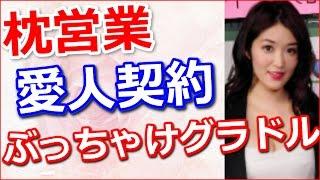 愛人契約、枕営業、グラビアアイドルがぶっちゃけた業界の闇【動画ぷら...