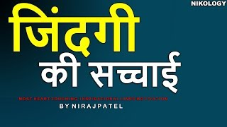 जिंदगी की सच्चाई | Most Heart Touching Inspirational Lines | Life Changing Video By Nirajpatel
