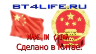 BT4LIFE.RU - Made in China. Сделано в Китае