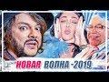 НОВАЯ ВОЛНА-2019: Громкие скандалы и события песенного конкурса