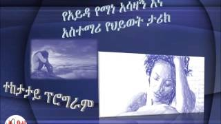 Aida Yemane - Sad Educational True Story Part 4