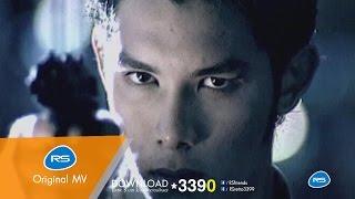 หัวใจกระดาษ : อู๋ ธรรพ์ณธร [Official MV]