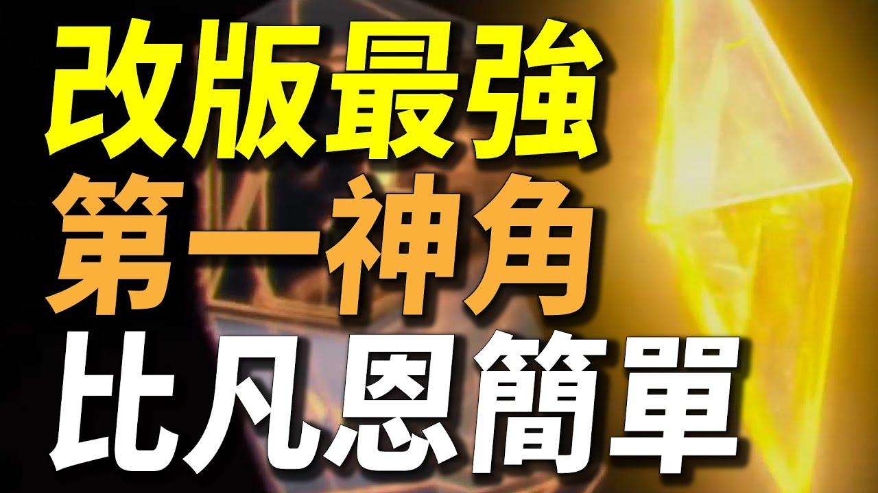 【傳說對決】改版最強「第一神角」比凡恩還簡單!321按下去敵人直接被秒殺!100%被禁要玩根本選不到!