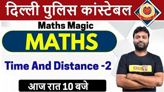 Delhi Police Constable Vacancy 2020 || Maths || By Amit Verma Sir || Time And Distance -2