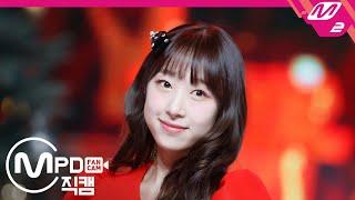 [MPD직캠] 우주소녀 쪼꼬미 수빈 직캠 4K 'Dear Santa' (WJSN CHOCOME SOOBIN FanCam) | @MCOUNTDOWN_2020.12.24
