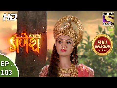 Vighnaharta Ganesh - Ep 103 - Full Episode - 15th January, 2018