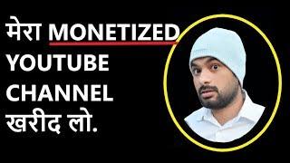 मेरा Monetize Youtube चैनल खरीद लो (YouTube Channel Monetization - Viral Youtube Videos )