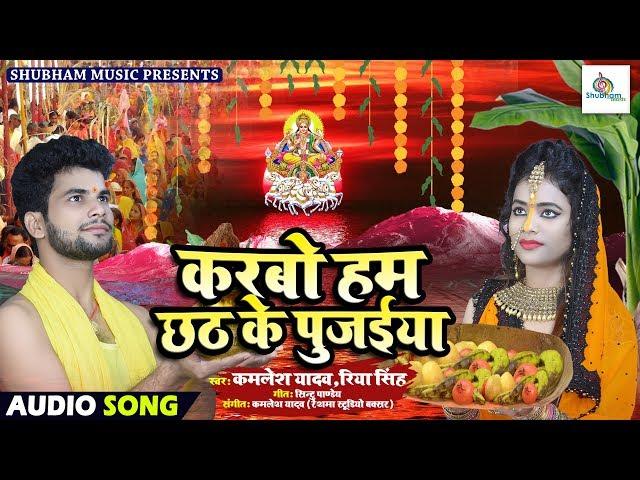 Karab Hum Chhath Ke Baratiya - Superhit Chhath Song 2019 - Kamlesh Yadav, Riya Singh