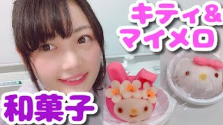 塩瀬総本家のかわいいキティ&マイメロ和菓子を堪能♡