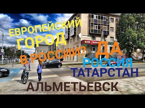 Европейский Город в России? Возможно? /Альметьевск/ Татарстан/ Россия/ 2019