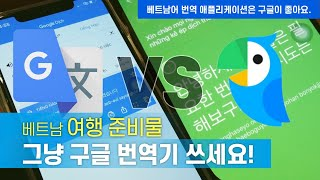 베트남여행준비물 구글번역기(google translat…