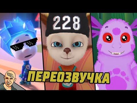 ФИКСИКИ / БАРБОСКИНЫ / ЛУНТИК АНТИ-ВЕРСИЯ (ПЕРЕОЗВУЧКА)