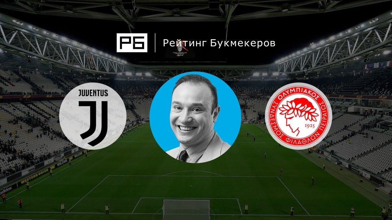 Олимпиакос – Ювентус. Прогноз матча Лиги Чемпионов