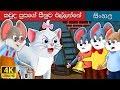 බෙල් කැට කවුද   Who will Bell the Cat Story in Sinhala   Sinhala Fairy Tales