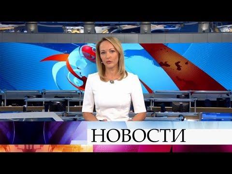 Выпуск новостей в 15:00 от 18.07.2019