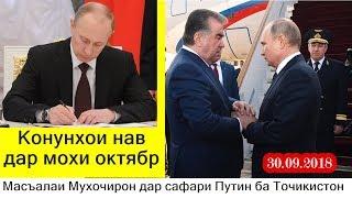 Конунхои нав дар Россия ва натичаи сафари Путин аз Точикистон. Хабархо аз Голос Мигранта