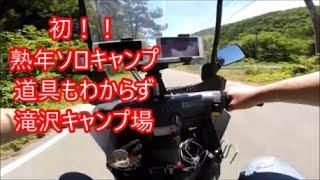 東海道を岐阜迄 265キロ走って途中の浜松滝沢キャンプ場にての動画です ...
