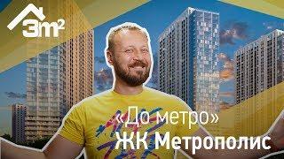 """ЖК «Метрополис». 3m2 – """"До метро"""""""