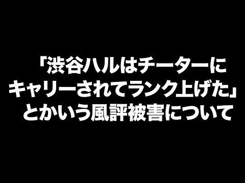 「渋谷ハルがチーターに囲われてランク上げてた」とかいう風評被害について