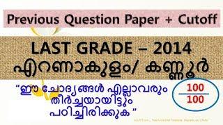 LGS (Last Grade) Ernakulam Kannur 2014 Previous Questions And Answers Important GK Gurukulam PSC