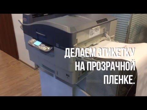 OKI WT печать на прозрачной пленке.
